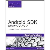 Android SDK 開発クックブック