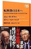 転換期の日本へ 「パックス・アメリカーナ」か「パックス・アジア」か (NHK出版新書) 画像