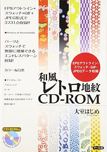 和風レトロ地紋CD-ROM