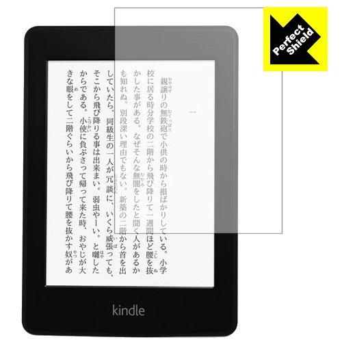 反射低減タイプ 液晶保護シート 『Perfect Shield Kindle Paperwhite』
