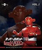 スーパーロボットレッドバロン Blu-ray vol.1