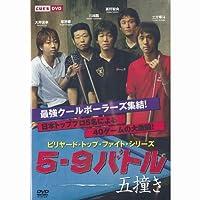 キューショップジャパン [DVD] 5-9バトルvol.1 [草野-川端-大井-土方-高野](BAB JAPAN)
