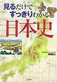 見るだけですっきりわかる日本史