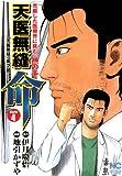 天医無縫 命 4 (ニチブンコミックス)