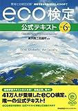 PDFを無料でダウンロード 改訂6版 環境社会検定試験eco検定公式テキスト