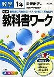 中学教科書ワーク 数研出版版 中学校数学 1年