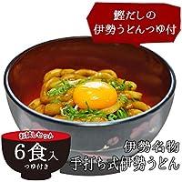 伊勢うどん6食(鰹だしつゆ付/簡易パッケージ)