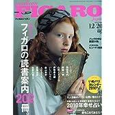 madame FIGARO japon (フィガロ ジャポン) 2009年 12/20号 [雑誌]