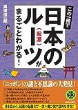 この一冊で日本のルーツ〈起源〉がまるごとわかる!