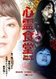 心霊食堂[DVD]