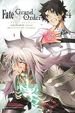Fate/Grand Order-turas realta-(4) (講談社コミックス)