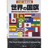徹底図解 世界の国旗―国旗の由来・配色の意味から、正しい比率と色まで