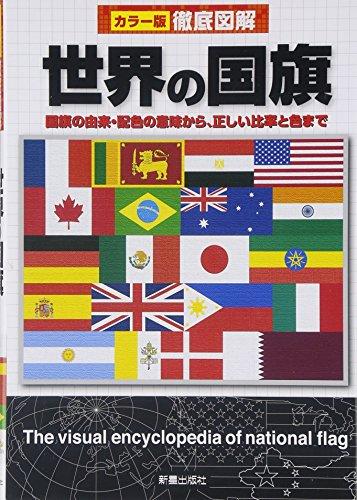 徹底図解 世界の国旗―国旗の由来・配色の意味から、正しい比率と色までの詳細を見る