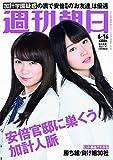 週刊朝日 2017年 6/16 号【表紙:秋元真夏、高山一実 (乃木坂46) 】