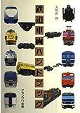 鉄道車両ハンドブック