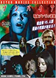 ゾンパイア/吸血ゾンビの逆襲[DVD]