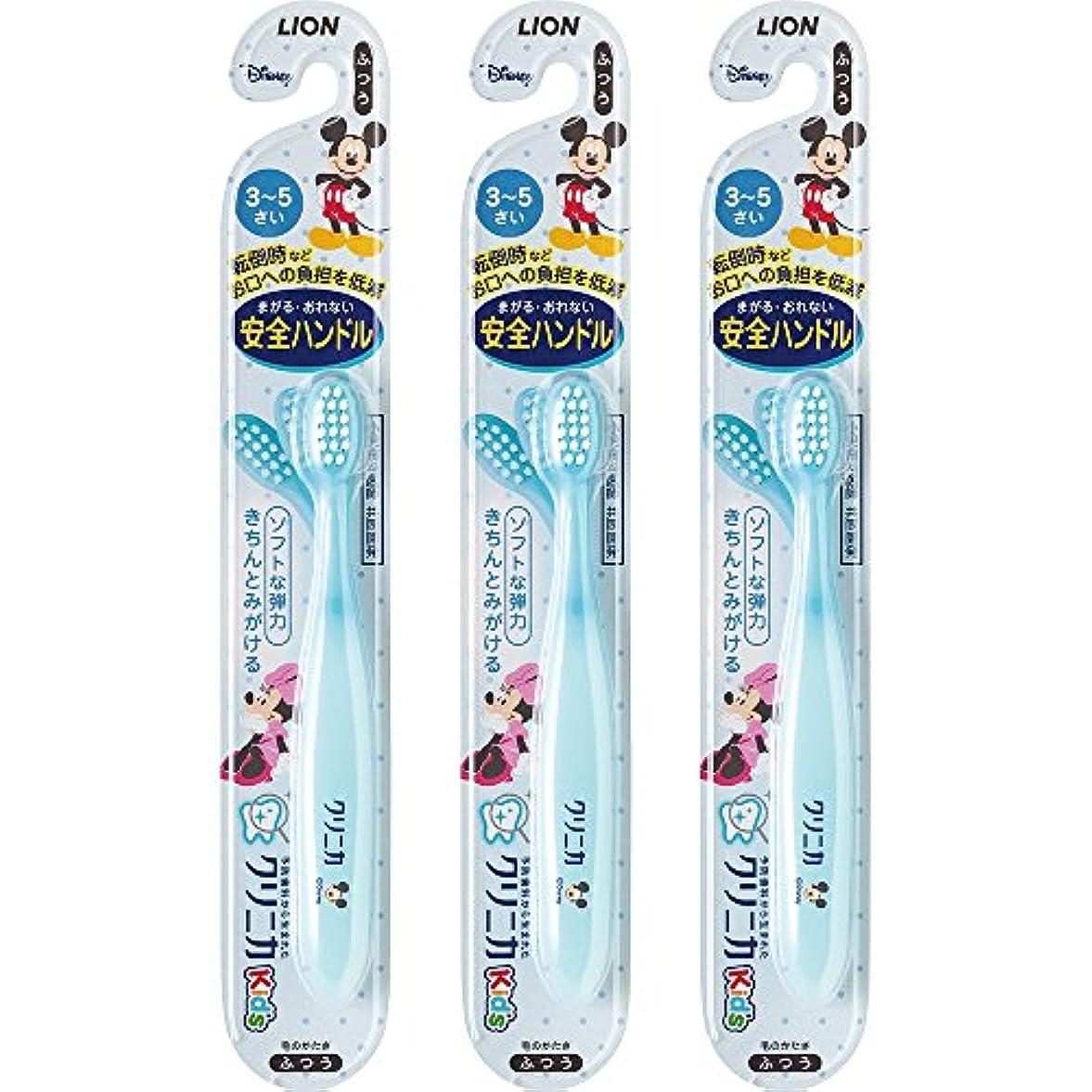 売る電圧強度クリニカKid's ハブラシ 3-5才用 3本パック(ブルー)