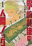 零崎軋識の人間ノック コミック 1-3巻セット (アフタヌーンKC)