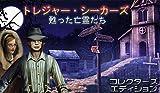 トレジャーシーカーズ 3 :甦った亡霊たち コレクターズ・エディション [ダウンロード]