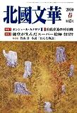 北國文華 第43号 特集:「ボンジュール・カナザワ日仏交流の16日間」
