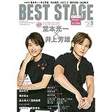 BEST STAGE(ベストステージ) 2020年 09 月号 【表紙:堂本光一×井上芳雄 】 [雑誌]