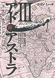 アド・アストラ 3 ―スキピオとハンニバル― (ヤングジャンプコミックス)