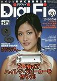 DigiFi(デジファイ)No.20(ハイレゾ対応スーパーツイーターユニット特別付録) (別冊ステレオサウンド)