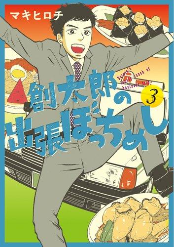 創太郎の出張ぼっちめし 3(完) (BUNCH COMICS)の詳細を見る
