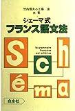 シェーマ式フランス語文法 (<テキスト>)