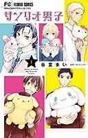 サンリオ男子 1 (少コミフラワーコミックス)