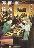 漫画家接待ごはん (1) (角川コミックス・エース)