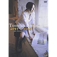 山口智子の旅シリーズ 山口智子 ゴッホへの旅 ~私は、日本人の眼を持ちたい~
