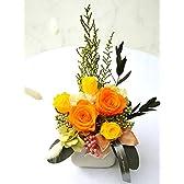 ほんのり香る100%プリザーブドフラワーアレンジ [アロマピュア] イエロー×オレンジ