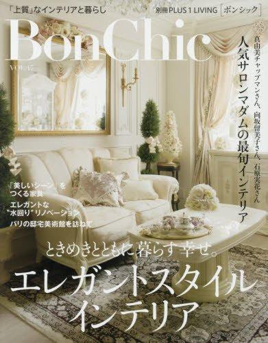 BonChic VOL.17 ときめきとともに暮らす幸せ。エレガントスタイルインテリア (別冊PLUS1 LIVING)