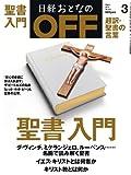 日経おとなの OFF (オフ) 2011年 03月号 [雑誌]