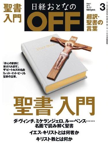 日経おとなの OFF (オフ) 2011年 03月号 [雑誌]の詳細を見る