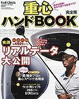 重心ハンドブック完全版 2018年 11 月号 [雑誌]: GOLF Classic 増刊