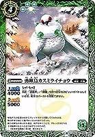 バトルスピリッツ/煌臨編 第2章:蒼キ海賊/BS41-028勇輝鳥カスミライチョウ