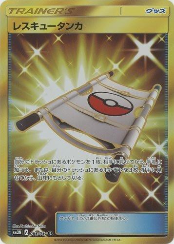 ポケモンカードゲームSM/レスキュータンカ(UR)/光を喰らう闇