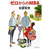 ゼロからのMBA (新潮文庫)