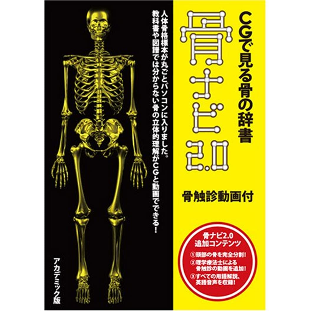 クラウドシマウマ野望CGで見る骨の辞書 骨ナビ2.0骨触診動画付(アカデミック版)
