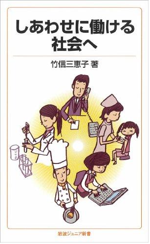 しあわせに働ける社会へ (岩波ジュニア新書)の詳細を見る
