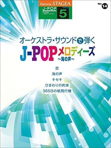 STAGEA J-POP (5級) Vol.14 オーケストラ・サウンドで弾く J-POPメロディーズ ~海の声~