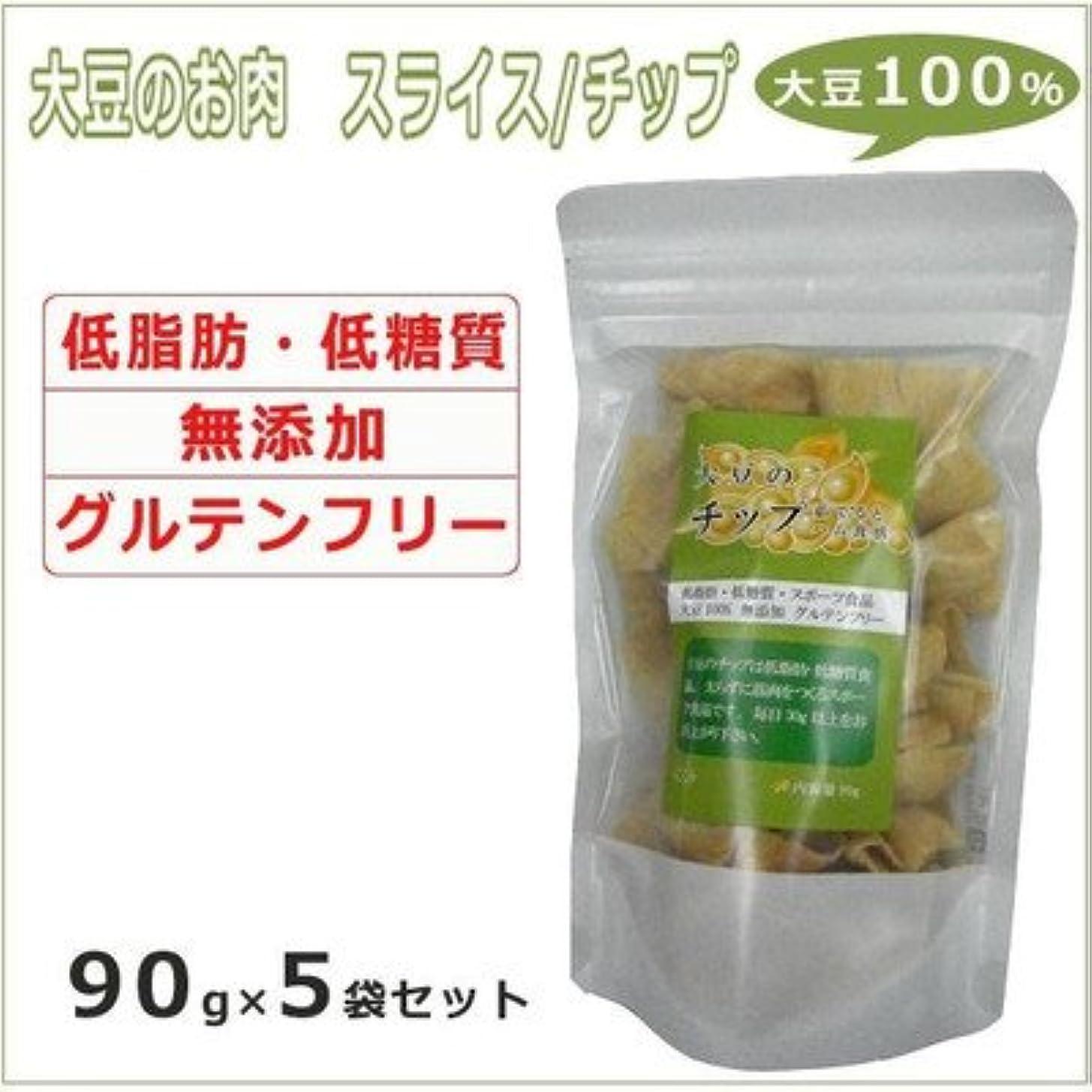 熟達した線形杭大豆のお肉 ソイミート スライス/チップ 90g×5袋
