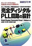 完全ディジタルPLL回路の設計—ディープ・サブミクロンCMOSプロセスで実現する (半導体シリーズ)