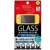 Nintendo Switch Lite 用 ガラスフィルム 光沢 ブルーライトカット Z2667