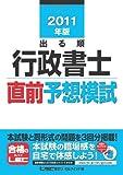 2011年版 出る順行政書士 直前予想模試 (出る順行政書士シリーズ)