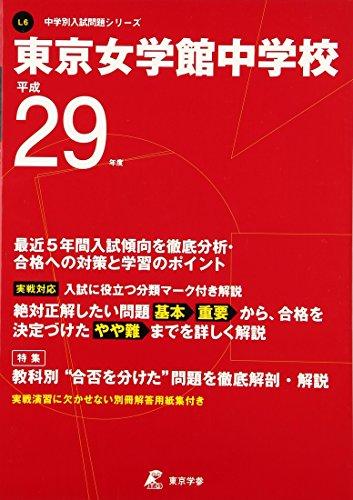 東京女学館中学校 平成29年度 (中学校別入試問題シリーズ)