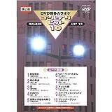 DVD音声多重カラオケ ゴールデンヒット10 ムード歌謡 KCB-107