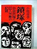 鎖塚―自由民権と囚人労働の記録 (1973年)